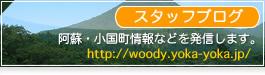 スタッフブログ 小国町情報